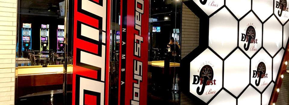 Darts Shop TiTO 難波 店内写真