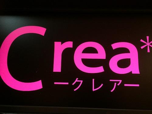 Bar Crea