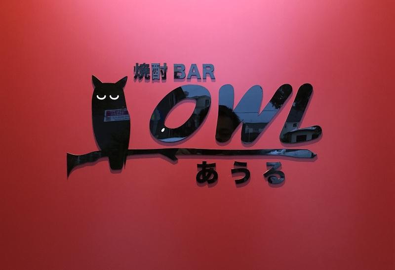 焼酎 BAR OWL