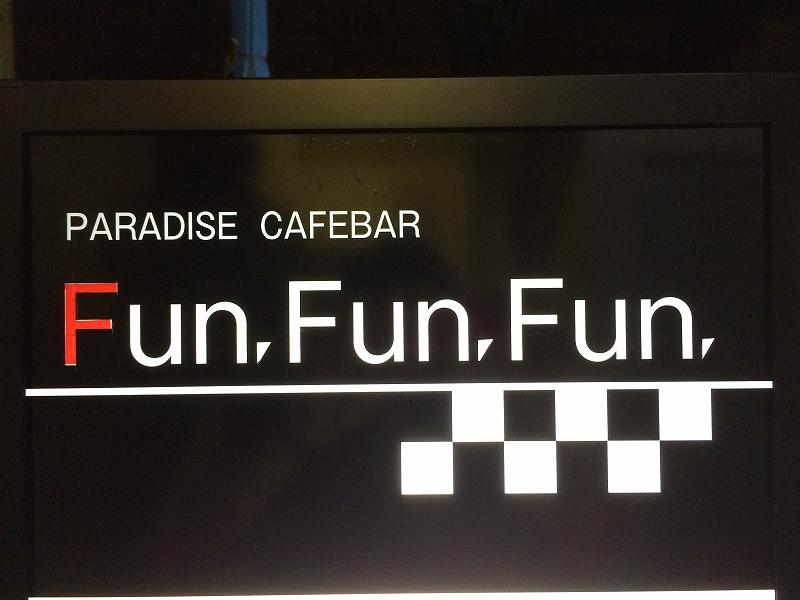 Fun,Fun,Fun,