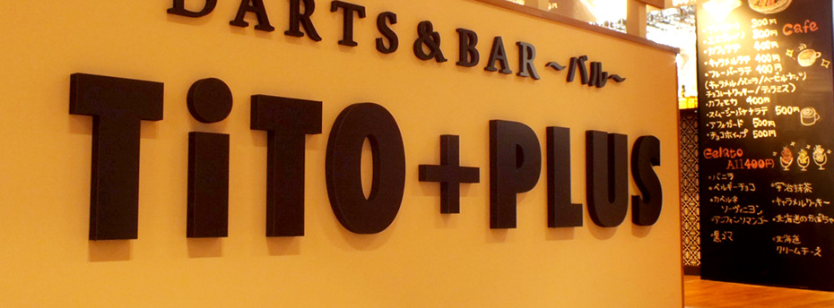 Darts Bar TiTO PLUS すすきの 店内写真