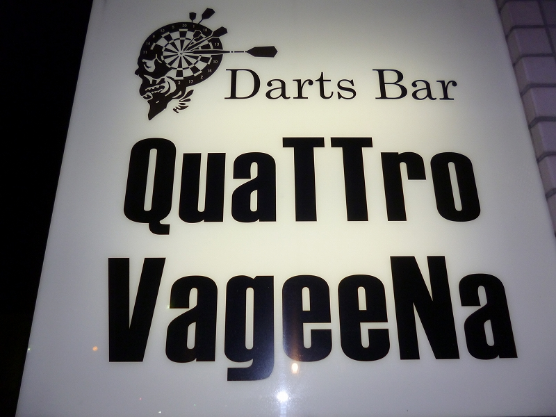 Darts Bar QuaTTro VageeNa