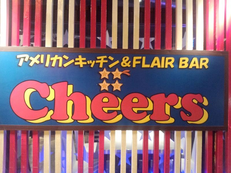 アメリカンキッチン×FLAIR Bar Cheers