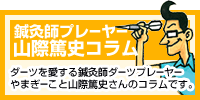 鍼灸師プレーヤー 山際篤史コラム