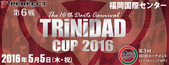 第16回 ダーツカーニバル TRiNiDAD CUP