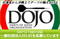 【side 配信チャンネル下】DOJO BIG