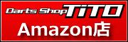 【top bottom】Darts Shop TiTO Amazon店