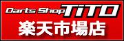 Darts Shop TiTO 楽天市場店