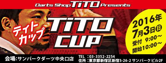 第4回 TiTO CUP