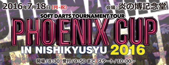 PHOENIX CUP 2016 in 西九州