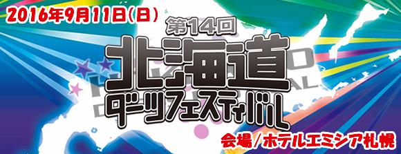 第14回 北海道ダーツフェスティバル