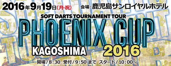 PHOENIX CUP 2016 in 鹿児島
