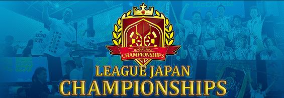 2018年度リーグ九州チャンピオンシップ