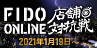 FIDO ONLINE 店舗対抗戦