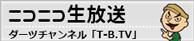 ニコニコ生放送 – ダーツチャンネル「T-B.TV」