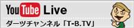 YouTube – ダーツチャンネル「T-B.TV」