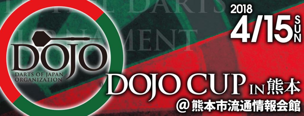 DOJO CUP 2018 in 熊本