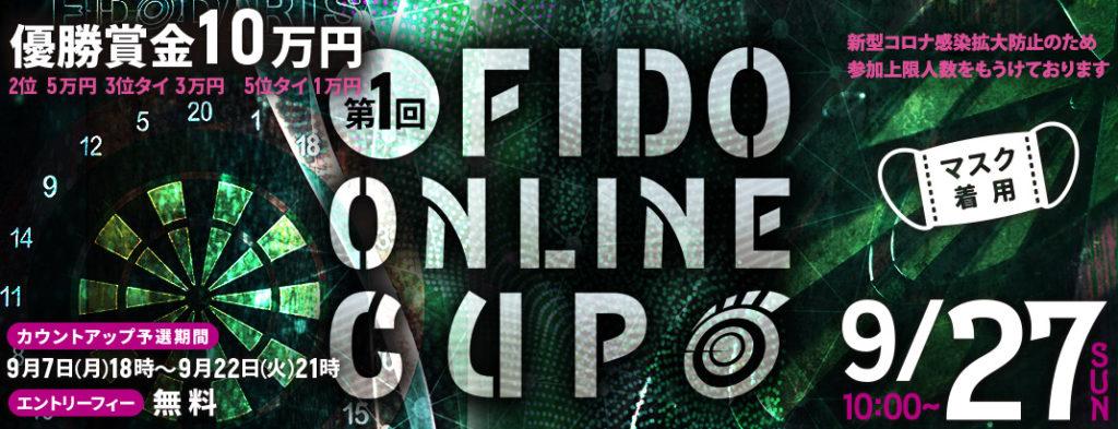 第1回 FIDO ONLINE CUP
