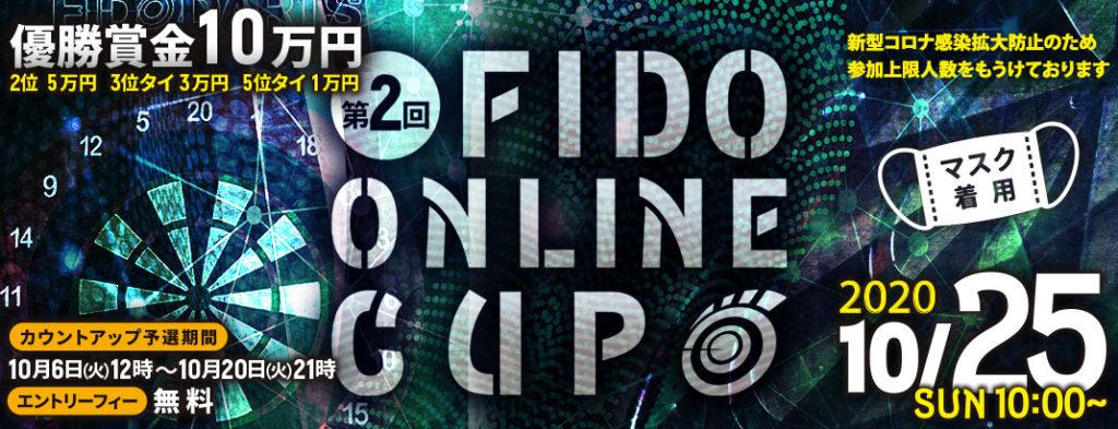 第2回 FIDO ONLINE CUP