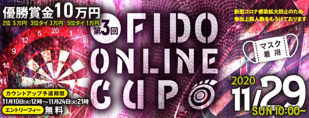 第3回 FIDO ONLINE CUP