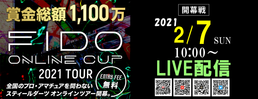 FIDO ONLINE CUP 2021 TOUR 開幕戦
