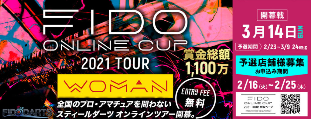 FIDO ONLINE CUP WOMAN 2021 TOUR 開幕戦