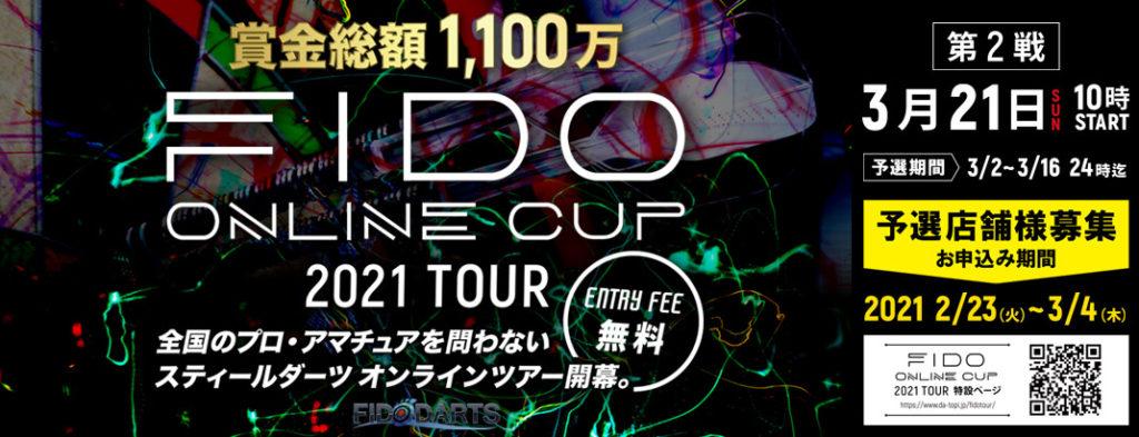 FIDO ONLINE CUP 2021 TOUR 第2戦