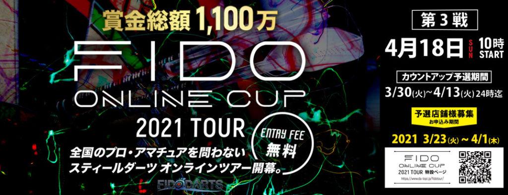 FIDO ONLINE CUP 2021 TOUR 第3戦