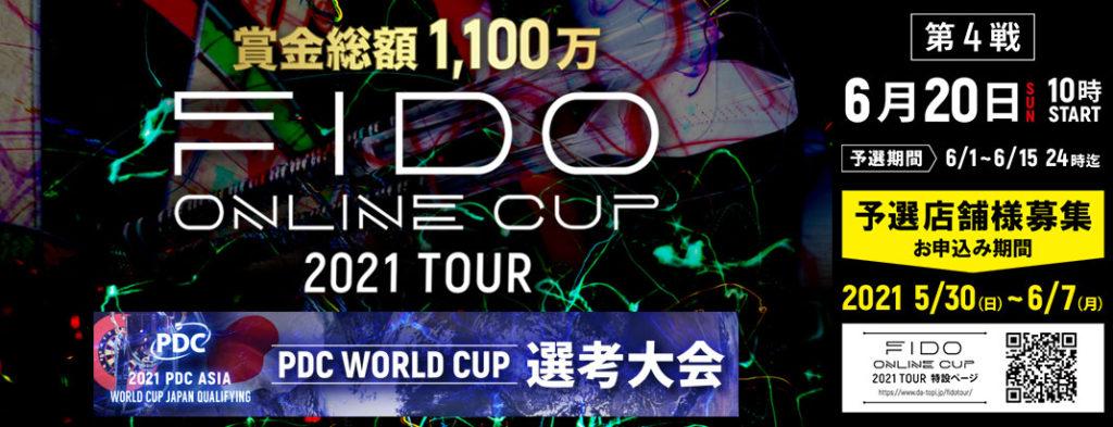 FIDO ONLINE CUP 2021 TOUR 第4戦