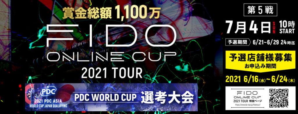 FIDO ONLINE CUP 2021 TOUR 第5戦