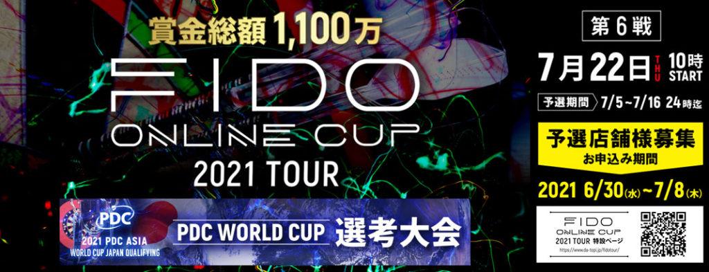 FIDO ONLINE CUP 2021 TOUR 第6戦