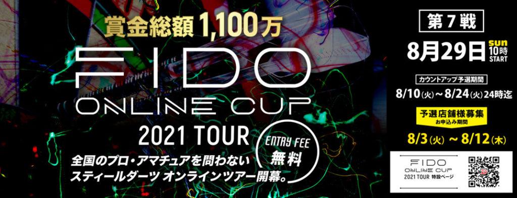 FIDO ONLINE CUP 2021 TOUR 第7戦