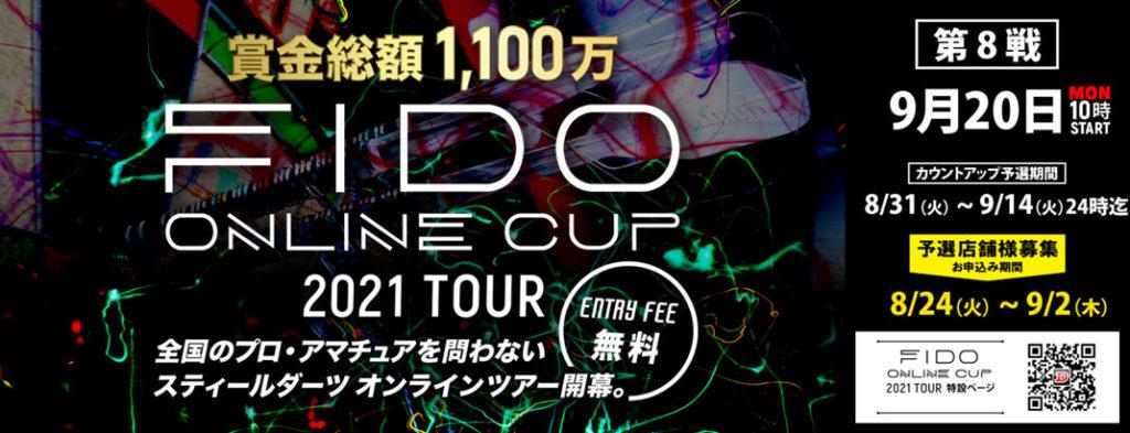 FIDO ONLINE CUP 2021 TOUR 第8戦