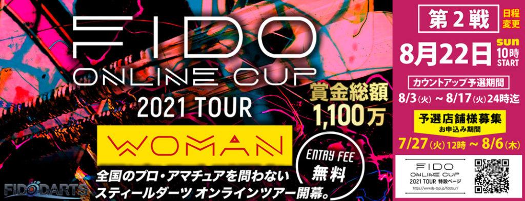 FIDO ONLINE CUP WOMAN 2021 TOUR 第2戦