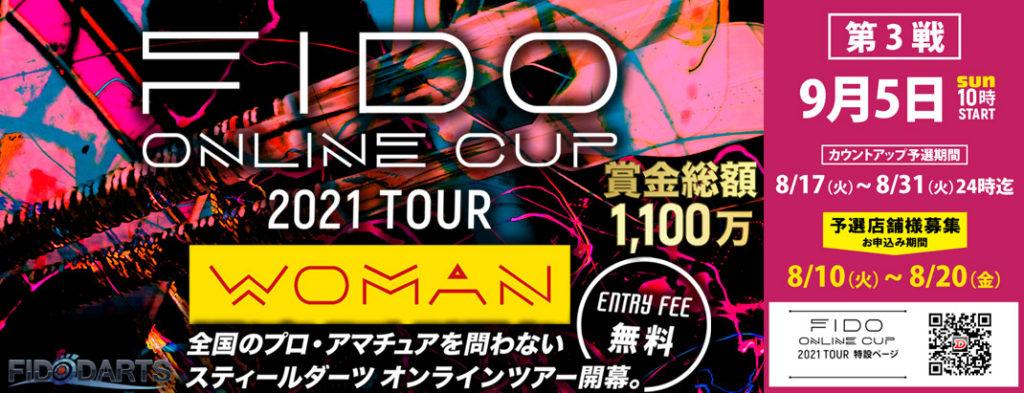 FIDO ONLINE CUP WOMAN 2021 TOUR 第3戦