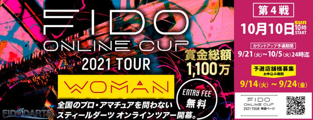 FIDO ONLINE CUP WOMAN 2021 TOUR 第4戦
