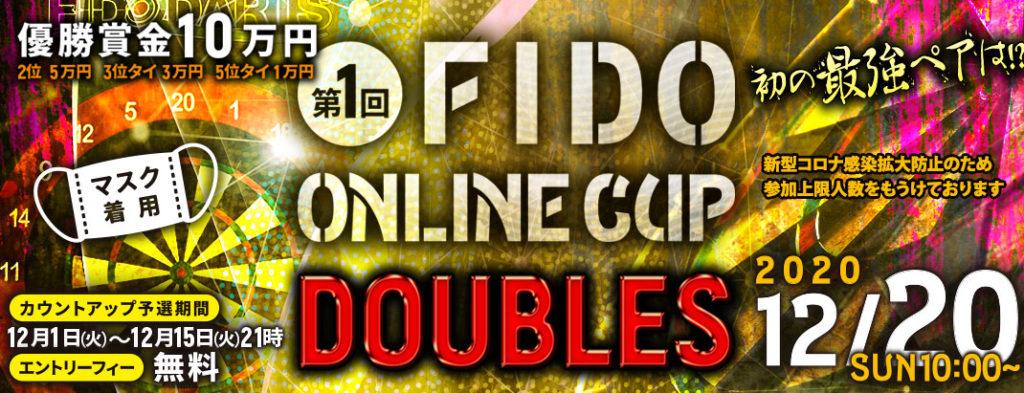 第1回 FIDO ONLINE CUP DOUBLES