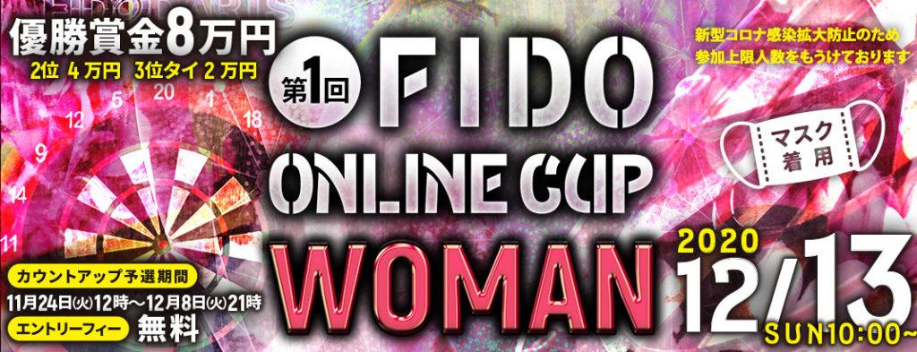 第1回 FIDO ONLINE CUP WOMAN