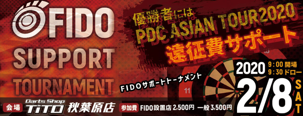 第1回 FIDO SUPPORT TOURNAMENT