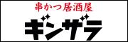 串かつ居酒屋 ギンザラ