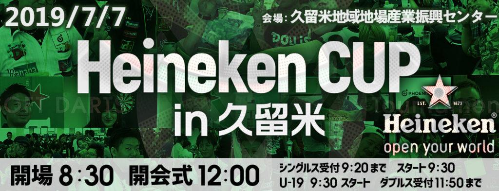 Heineken CUP 2019 in 久留米