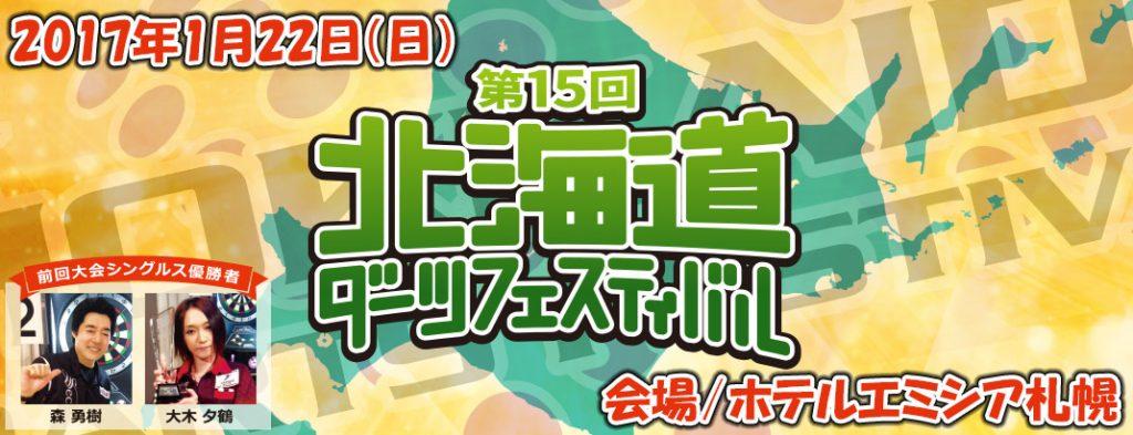 第15回 北海道ダーツフェスティバル