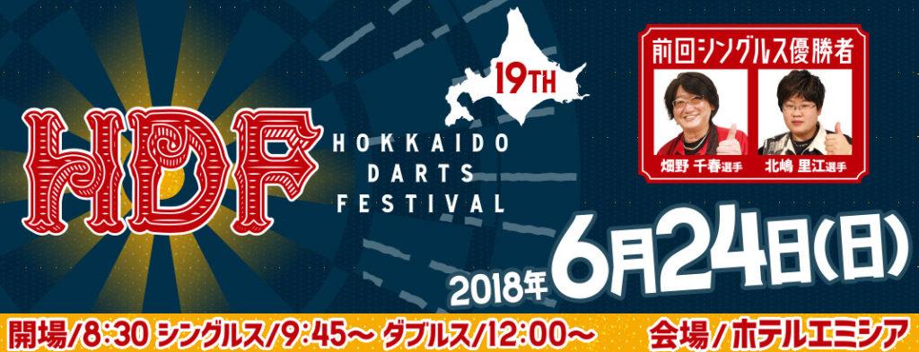 第19回 北海道ダーツフェスティバル