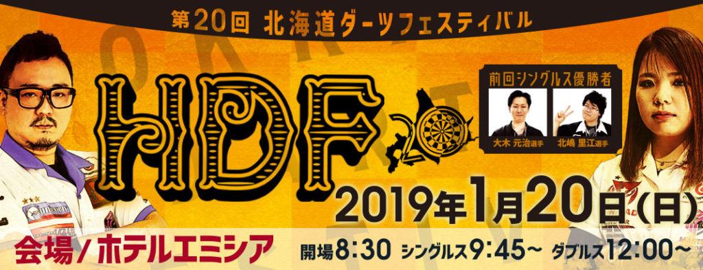 第20回 北海道ダーツフェスティバル
