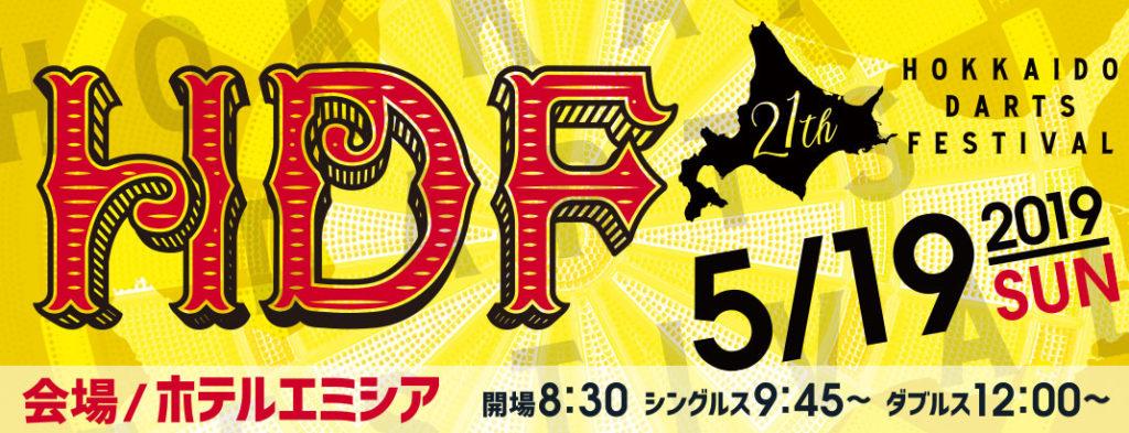 第21回 北海道ダーツフェスティバル