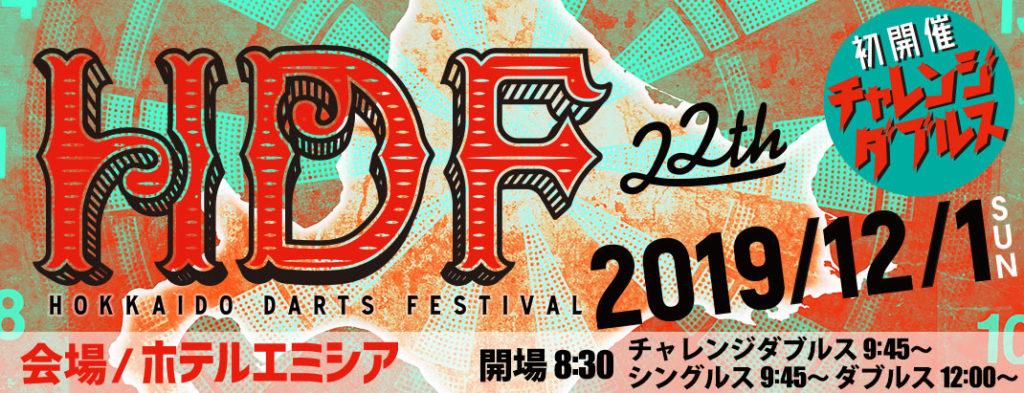 第22回 北海道ダーツフェスティバル