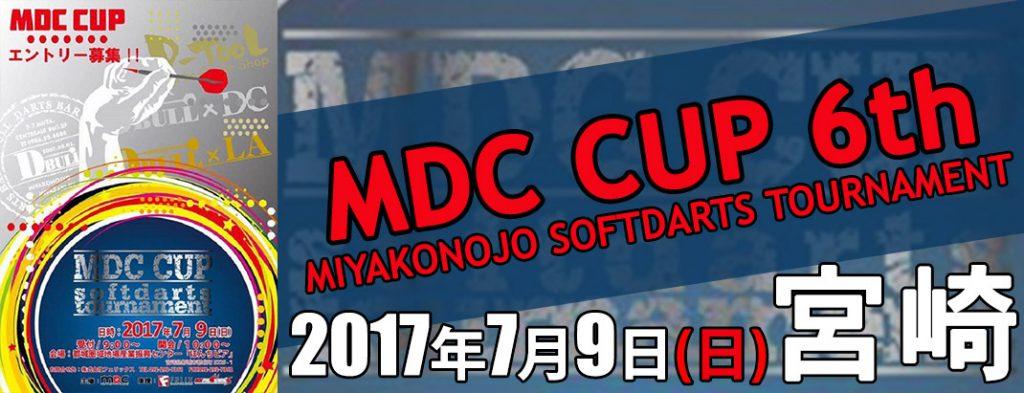第6回 MDC CUP