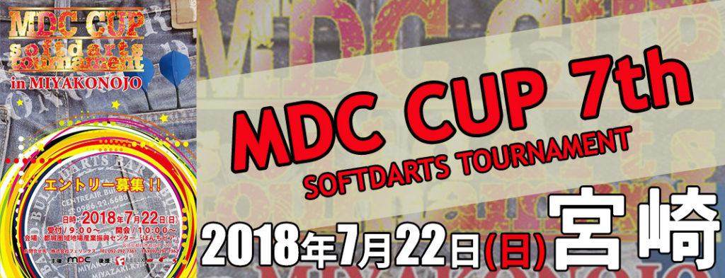 第7回 MDC CUP