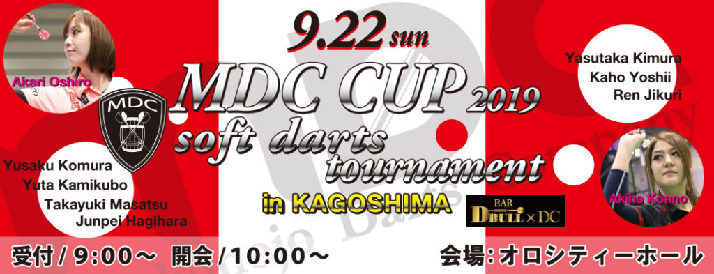 MDC CUP 2019 in 鹿児島