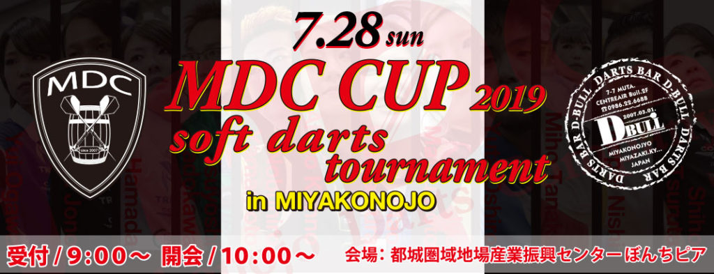 MDC CUP 2019 in 都城